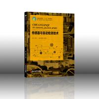 """大中专教材 传感器与自动检测技术 普通高等教育""""十三五""""规划教材"""