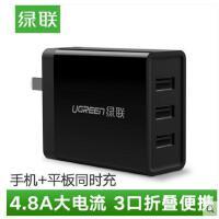绿联多口usb充电器3A苹果安卓手机平板iPad通用3孔快充充电头插头