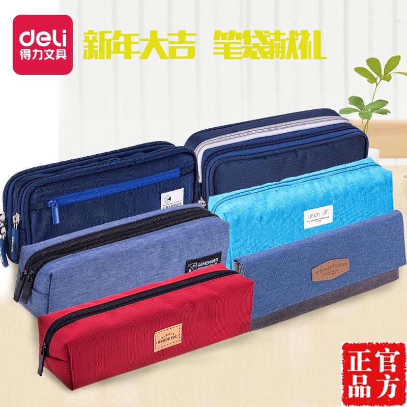 【单件包邮】得力3074韩版笔袋时尚多功能学生笔袋文具盒收纳袋学生文具袋简约帆布满38元包邮