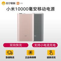 Xiaomi/小米 10000毫安移动电源/充电宝高配版适用安卓/苹果/平板