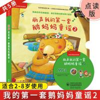 《丽声我的套鹅妈妈童谣2》【配CD光盘】 外研社英语分级阅读 点读版 英美童谣图画故事少儿英语 2-8岁少儿英语读物