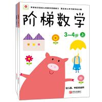 阶梯数学3-4岁上下(全2册)