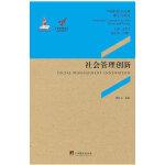 """社会管理创新(汇聚中国地方政府在""""社会管理""""创新实践上的12个典型案例,""""中国地方政府创新奖""""优秀案例的集中展示.)"""