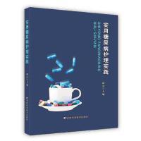【按需印刷】-实用糖尿病护理实践 吉林科学技术出版社 麦德森