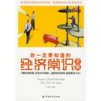 【二手书8成新】你要知道的经济常识全集(#卓识天成 于跃龙 9787506461634