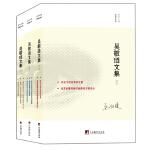 吴敬琏文集(一本反映了吴敬琏先生1980年以来的思想历程,更是了解中国改革的来龙去脉,关于中国社会一系列问题正本清源的著作)(套装全3册)
