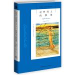 尼罗河上的惨案:阿加莎・克里斯蒂作品集11(阿加莎・克里斯蒂经典的作品之一,改编电影获奥斯卡和金球奖提名)