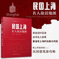 民��上海名人故居地�D(按�D索�K品�x�S子��、�迅、郭沫若、巴金、丁玲、沈�奈�、���哿�、�X���、傅雷、蔡元培、戴望舒等名人往