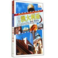 玩透澳大利亚(版达人旅行手册)