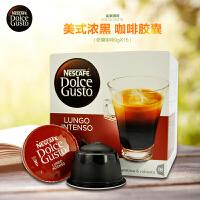 雀巢多趣酷思 NESCAFE Dolce Gusto 美式浓黑咖啡咖啡胶囊 进口