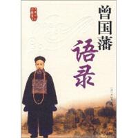 【二手书8成新】曾国藩语录 [清] 曾国藩 内蒙古人民出版社