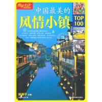 【二手书8成新】图说生活(升级版:中国全美的风情小镇TOP100 眭�黄� 上海科学普及出版社