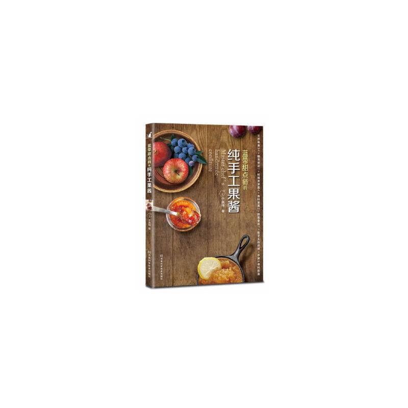 [二手旧书9成新],蓝带甜点师的纯手工果酱,于美瑞,9787534949494,河南科学技术出版社 正版书籍,可开发票,注意售价与详情内定价的关系,有任何问题随时联系客服