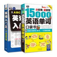 英语自学 英语入门王:从ABC到流畅口语MP3+15000英语单词 口袋书【全2册】从零开始学英语 口语单词英文学习