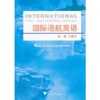 国际港航英语——东方剑桥行业英语系列教材-