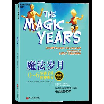 """魔法岁月:0~6岁孩子的精神世界 """"了解0~6岁孩子在不同发展阶段的生理与心理变化""""、""""分析孩子的焦虑、排便、自控等问题背后的深层原因""""、""""放下对孩子的过度保护、避免与孩子发生激烈的战争"""""""