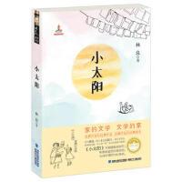 台湾儿童文学馆 林良美文书坊――小太阳