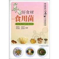 养生好食材:食用菌/黄晨阳