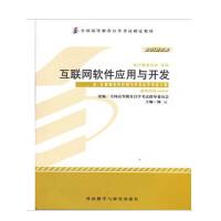 【正版】自考教材 自考 00898 互联网软件应用与开发 杨云 电子商务专业 外语教学与研究出版社