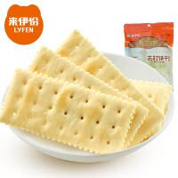 【99元任选15件】苏打饼干250g 早餐代餐饼干食品咸味休闲零食小吃薄脆饼干
