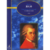 【二手旧书9成新】 莫扎特G大调弦乐小夜曲(钢琴版) (奥)莫扎特 作曲 江苏文艺出版社 9787539921730
