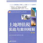 土地增值税实战与案例精解(第二版)(3种征收方式,15种筹划方法,100个经典案例;特殊情况处理方法;真实企业案例、土