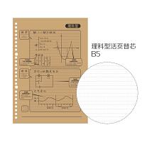 广博(GuangBo)活页本替芯B5活页纸26孔初高中活页笔记本文具本子 理科型GBH0560当当自营