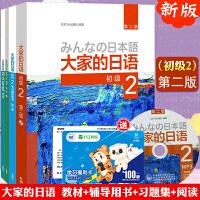 大家的日语 初级2 教材+学习辅导用书+标准习题集+阅读(第二版)共4册