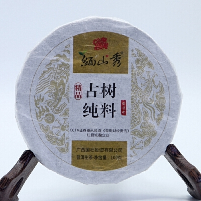 2018年古树纯料普洱茶生茶100克/饼 10饼