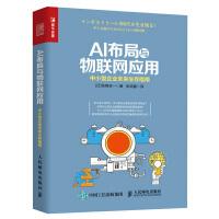 AI布局与物联网应用 中小型企业未来生存指南 企业管理书籍 AI智能制造大数据企业管理与培训人工智能书