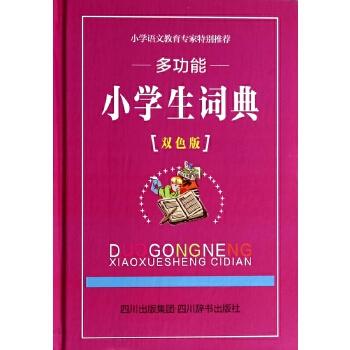 多功能小学生词典(双色版)(精)