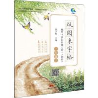 双圆米字格硬笔书法同步练习册 1年级上(人教版) 黄万辉 编