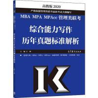 MBA MPA MPAcc管理类联考综合能力写作历年真题标准解析 高教版 2020 王帅 编