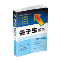 2021春尖子生题库数学四年级下册北师版(BS版)