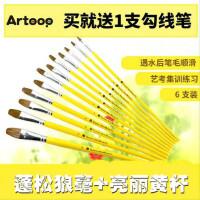 Artoop狼毫水粉笔103油画笔丙烯画笔套装水彩颜料笔 色彩绘画成人美术画笔