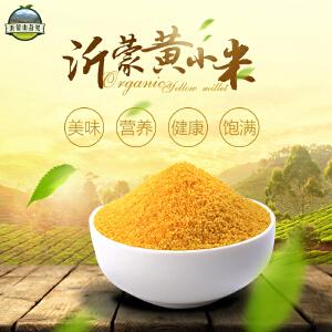 【沂蒙馆】山东特产农家小黄米纯天然五谷杂粮小米新米有机月子米1.5kg装包邮