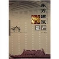 【正版二手书9成新左右】东方建筑遗产(2011年卷 余如龙 文物出版社