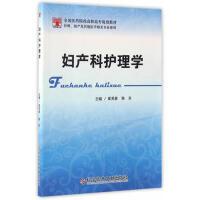 【二手书8成新】妇产科护理学 崔英善、陈芬 科学技术文献出版社