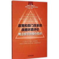 【正版二手书9成新左右】政策和部门改革的战略环境评价―概念模型和操作指南 世界银行 等 中国环境出版社
