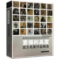 素描的高度 30名西方大师素描作品集达芬奇拉斐尔罗丹席勒凡高 人物人体头像静物素描美术绘画艺术画册集技法临摹本学生教材