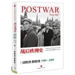 [二手旧书9成新],战后欧洲史(卷四):旧欧洲新欧洲1989-2005,Tony Judt,9787508646084