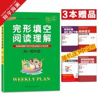 2021版pass绿卡图书周秘计划高中英语完形填空与阅读理解高一提升版含阅读理解7选5与语法填空分级训练高一英语阅读与完