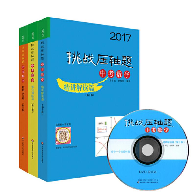 2017挑战压轴题·中考数学套装全三册(轻松入门篇+精讲解读篇+强化训练篇) 挑战压轴题 满分更容易
