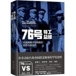 76号特工总部:抗战期间汪伪特务的组织与活动