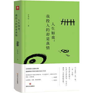 人生如戏,我投入的却是真情:读汪曾祺散文,这一本就够了