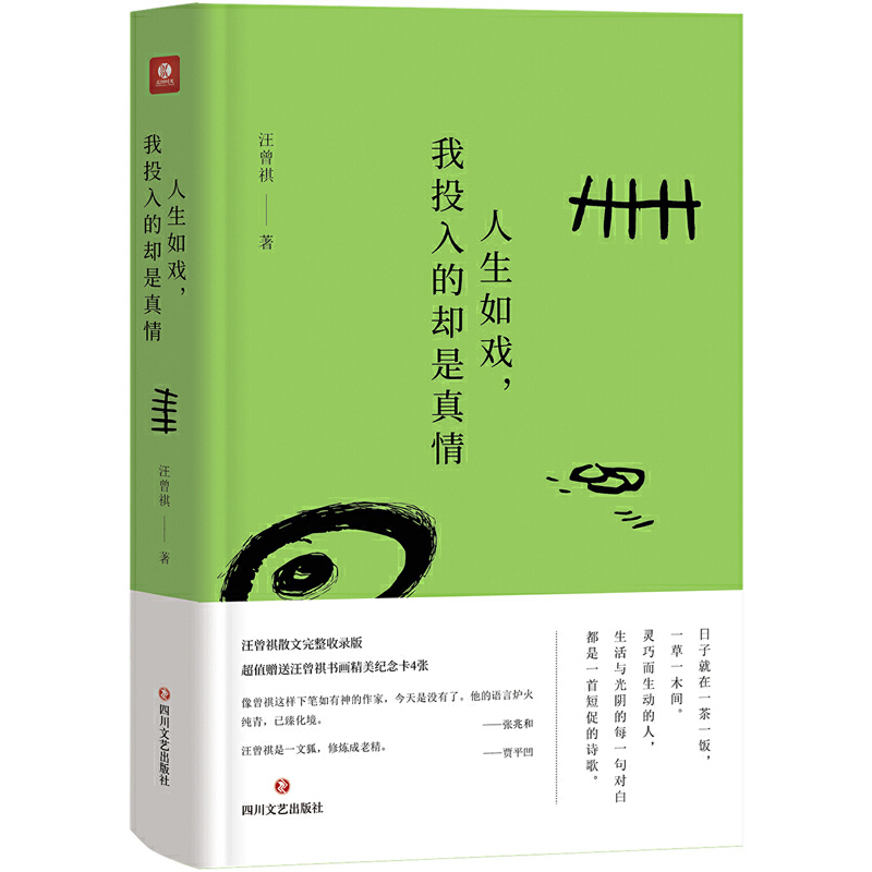 人生如戏,我投入的却是真情读汪曾祺散文,这一本就够了。不止全面,更加便宜。品八方至味,过自在人生。