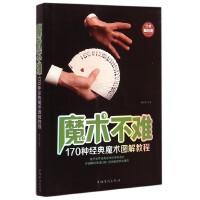 魔术不难(170种经典魔术图解教程经典畅销版)