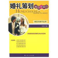 【二手书8成新】婚礼筹划规范与技巧 项亚娟著 9787219059333