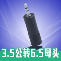 3.5转6.5音频转接头麦克风耳机接口转换器 3.5mm公转6.5mm母