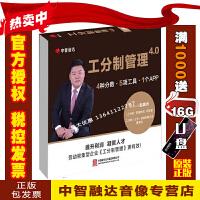 正版包票 工分制管理4.0 赵晨光(U盘+卡)劳动密集型企业工分制管理更有效视频讲座